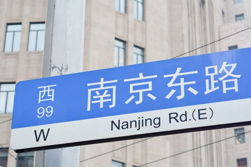 Ulice Nanjing