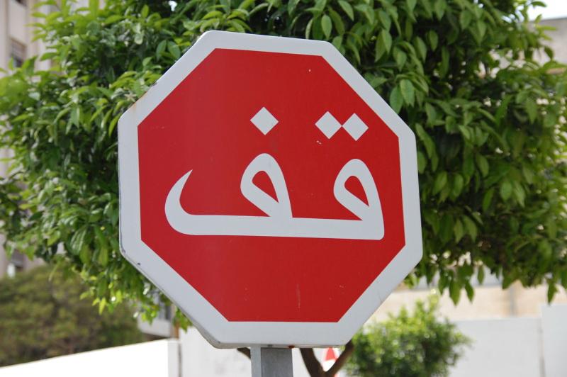 Marocké značky jsou podobné jako u nás